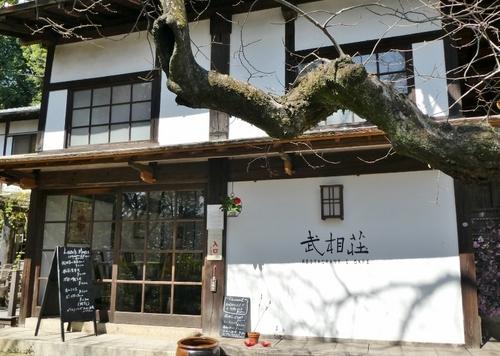 武相荘 レストラン&カフェ