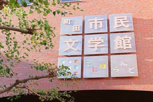 町田市民文学館