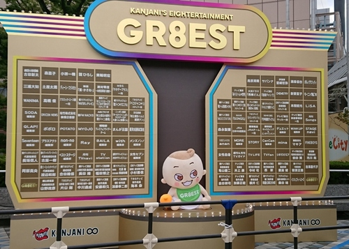 関ジャニ∞ GR8EST