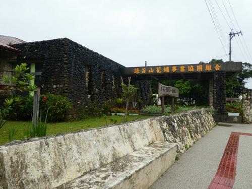 伝統工芸総合センター