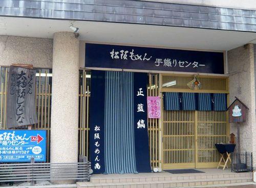 松坂もめん手織りセンター