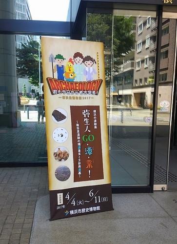 横浜発掘物語2017